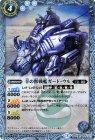 辛の獣戦艦ガード・ウル【レア】