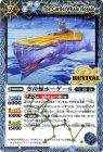 空母鯨ホーゲール【レア】