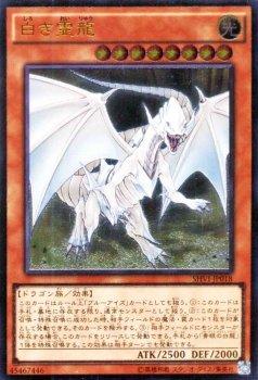 白き霊龍 【アルティメットレア】【キズあり!プレイ用】