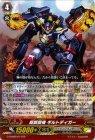 超鋼闘機 ギルトディガー【RR】