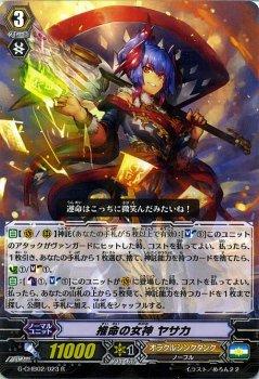 推命の女神 ヤサカ【R】