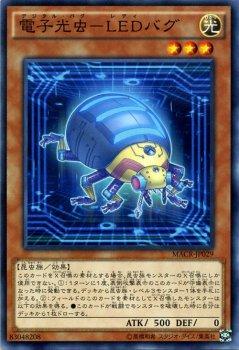 電子光虫-LED(レディ)バグ