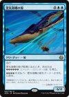 霊気海嘯の鯨【レア】