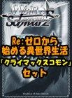 ヴァイスシュヴァルツ「Re:ゼロから始める異世界生活」クライマックスコモン全8種×4枚セット
