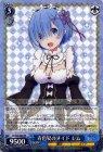 青色髪のメイド レム【RR】