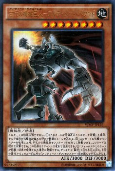 古代の機械巨人−アルティメット・パウンド【ウルトラレア】