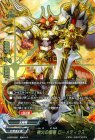 神火の騎竜 ローメディウス【超ガチレア】