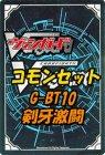 ヴァンガードG 第10弾「剣牙激闘」コモン全60種 x 各1枚セット