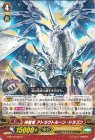 神聖竜 アトラクトルーン・ドラゴン【R】