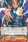 暗黒竜 アニムスパイル・ドラゴン【R】