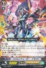 イビルリフューザー・ドラゴン【R】