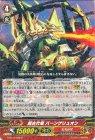 超古代竜 バーンゲリュオン【R】