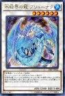 氷結界の龍 ブリューナク【ウルトラパラレルレア】
