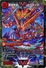 無敵王剣 ギガハート/最強熱血 オウギンガ【Wビクトリー・カード】