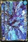 龍魂要塞 ブルニカ/極真龍魂 オール・オーバー・ザ・ワールド【レア】