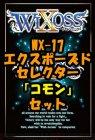 ウィクロス WX-17「エクスポーズド セレクター」コモン31種×1枚セット