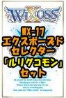 ウィクロス WX-17「エクスポーズド セレクター」ルリグコモン18種×1枚セット