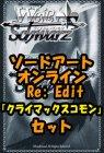 ヴァイスシュヴァルツ「ソードアート・オンライン Re: Edit」クライマックスコモン全9種×4枚セット