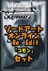 ヴァイスシュヴァルツ「ソードアート・オンライン Re: Edit」コモン全36種×4枚セット