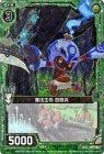 魔法生物 百騎兵【ホログラム】