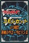 ヴァンガードG キャラクターブースター03 「月夜のラミーラビリンス」コモン全30種 x 各1枚セット