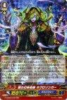 屍の幻妖術師 ネグロゾンガー【RRR】