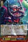 蝕骸竜 ジャンブル・ドラゴン【R】