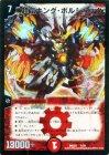 超竜キング・ボルシャック【プロモーションカード】【キズあり!プレイ用】