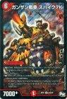 ガンザン戦車 スパイク7K【スーパーレア】