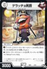 ゲラッチョ男爵【プロモーション】