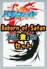 バディファイト「Reborn of Satan」レアリティ『並』全30種 x 各4枚セット