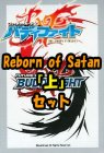 バディファイト「Reborn of Satan」レアリティ『上』全30種 x 各4枚セット