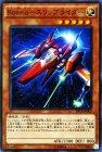 Kozmo−スリップライダー【スーパーレア】【キズあり!プレイ用】