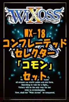 ウィクロス WX-18「コンフレーテッドセレクター」コモン32種×1枚セット