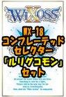 ウィクロス WX-18「コンフレーテッドセレクター」ルリグコモン22種×1枚セット