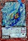 竜眼の緑玉オパールホースシュー【ホログラム】