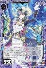 目覚めの魔王子アレルイア【ホログラム】