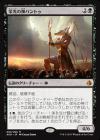 栄光の神バントゥ【神話レア】