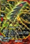 雷竜の大太刀【ガチレア】