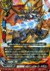 超武装騎竜 ガルバニックホーン・ドラゴン【レア】
