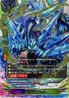 藍玉晶竜 アトラ【超ガチレア】