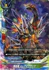 黒晶竜 ルシアンブラック【レア】