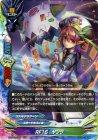 RF15:ヤング【ホロ仕様】