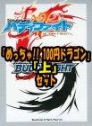 バディファイト「めっちゃ!! 100円ドラゴン」レアリティ『上』全30種 x 各4枚セット