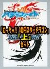 バディファイト「むっちゃ!! 100円スタードラゴン」レアリティ『上』全30種 x 各4枚セット