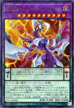覇王紫竜オッドアイズ・ヴェノム・ドラゴン【ウルトラレア】