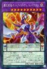 覇王紫竜オッドアイズ・ヴェノム・ドラゴン【コレクターズレア】