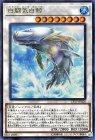 白闘気白鯨【ウルトラレア】