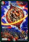 FORBIDDEN 〜禁断の星〜【スーパーレア】【キズあり!プレイ用】