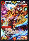 勝利宣言 鬼丸「覇」【ビクトリーレア】【キズあり!プレイ用】